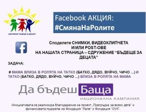 facebook_action_смяна на ролите_2015