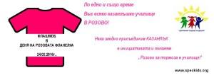 pink_t'shirt_24.02.2016