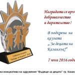 годишна награда 2016