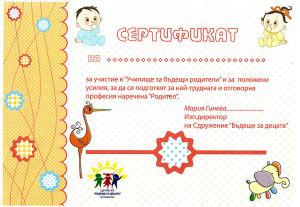 сертификат училище за родители-