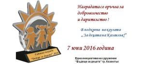 baner sait_nagrada 2016