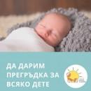 Да дарим прегръдка за всяко дете – продължава!