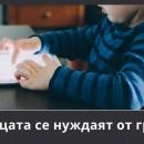 Как да създадем граници и правила на детето?! И защо?