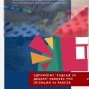 """Сдружение """"Бъдеще за децата"""" обявява конкурс за три работни места в Център за обществена подкрепа"""