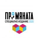 Финалист в специалното издание на ПРОМЯНАТА 2020