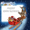 Акция Дядо Коледа и нейните помощници и тази година успяха