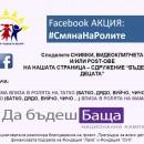 """Сдружение """"Бъдеще за децата"""" с Facebook Акция #СмянаНаРолите"""