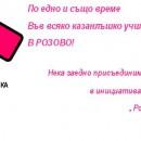 """Казанлък заедно в инициативата """"Розово на тормоза в училище"""""""