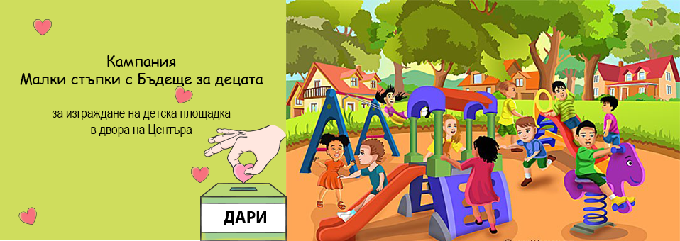 """A step forward with """"FUTURE FOR THE CHILDREN"""""""